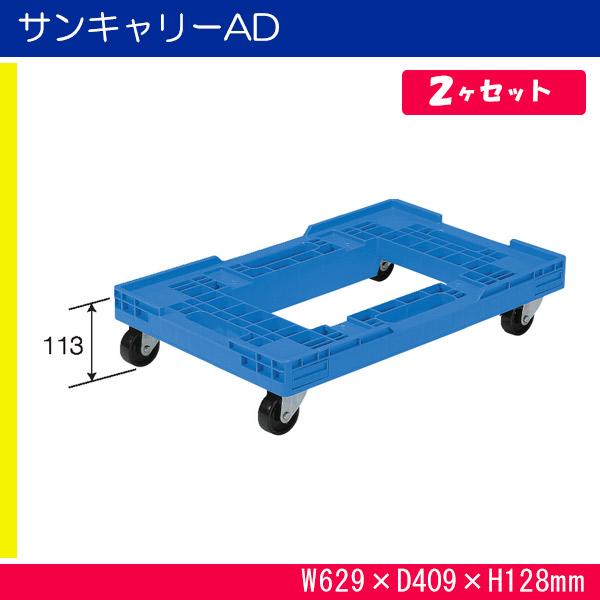 サンキャリーAD 802422-01 2ヶセット キャリー カート 台車   ブルー