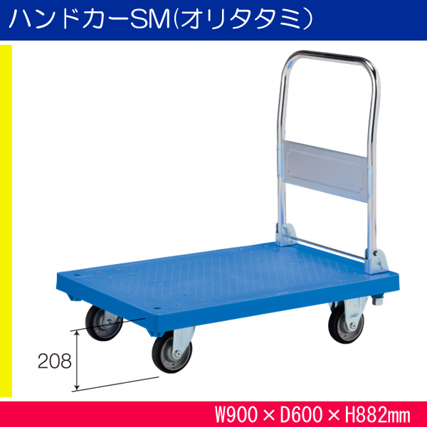 ハンドカーSM(オリタタミ) 805408-02 キャリー カート 台車   ブルー