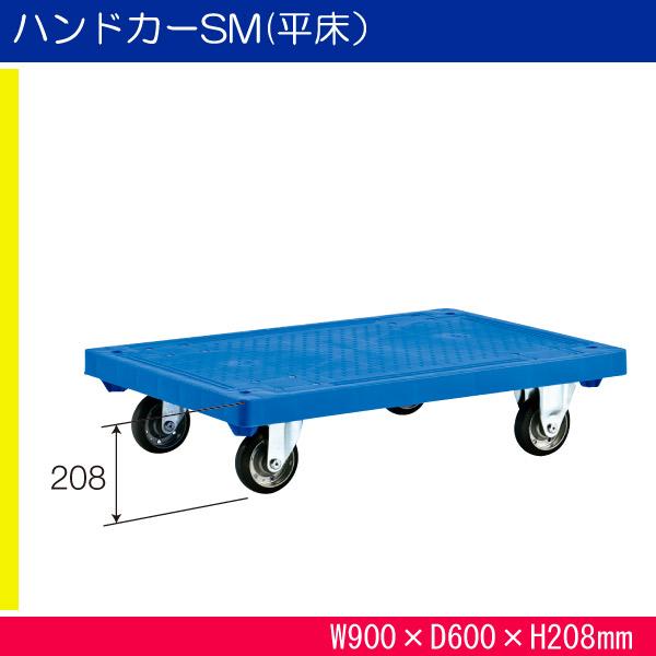 ハンドカーSM(平床) 805408-04 キャリー カート 台車  ブルー