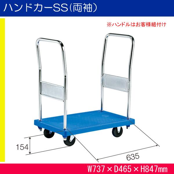 ハンドカーSS(両袖) 803301-03 キャリー カート 台車   ブルー