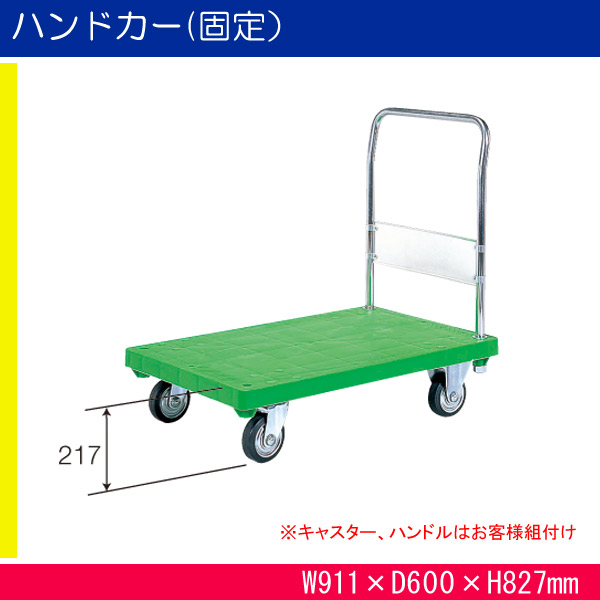 ハンドカー(固定) 805401 キャリー カート 台車  グリーン