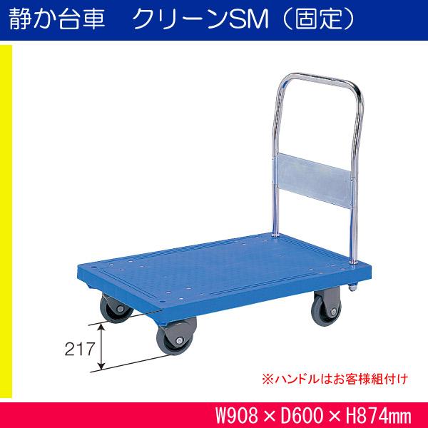 静か台車 クリーンSM(固定) 805408-09 キャリー カート 台車  ブルー