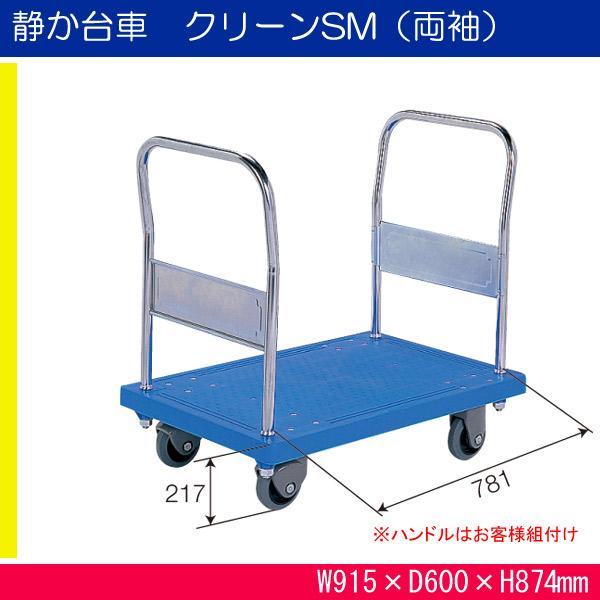 静か台車 クリーンSM(両袖) 805408-11 キャリー カート 台車   ブルー