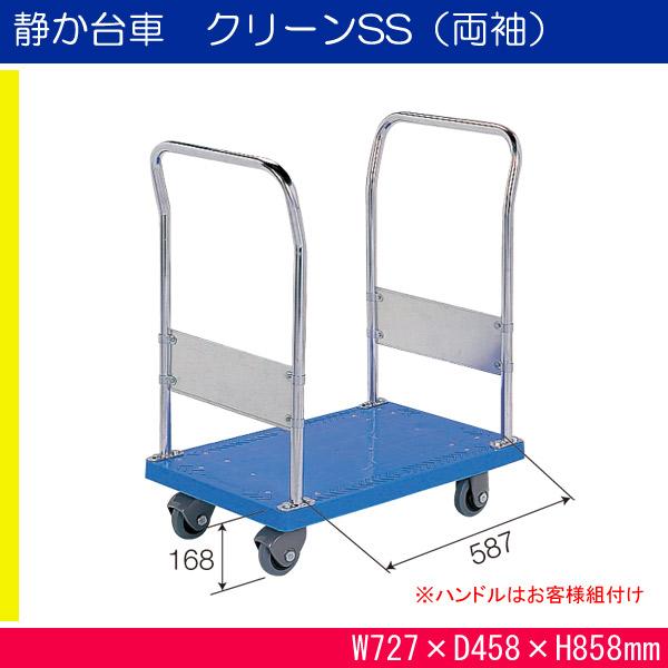 静か台車 クリーンSS(両袖) 803302-07 キャリー カート 台車   ブルー