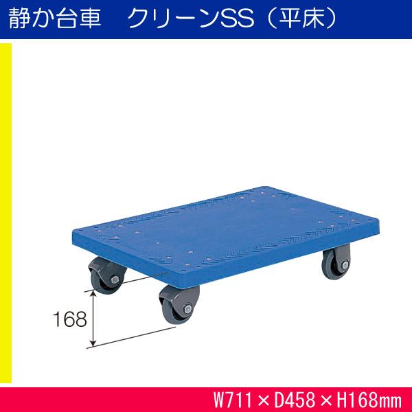 静か台車 クリーンSS(平床) 803302-08 キャリー カート 台車   ブルー