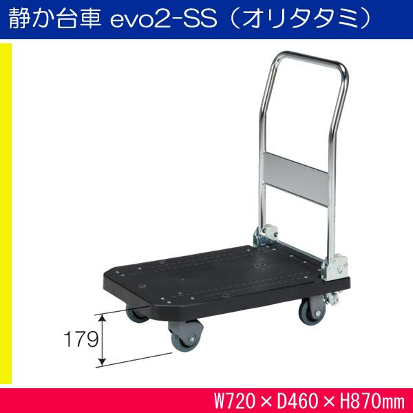 静か台車 evo2-SS(オリタタミ) 803306-01 キャリー カート 台車   ブラック