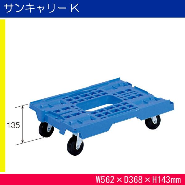 サンキャリーK 801800-01 キャリー カート 台車   ブルー