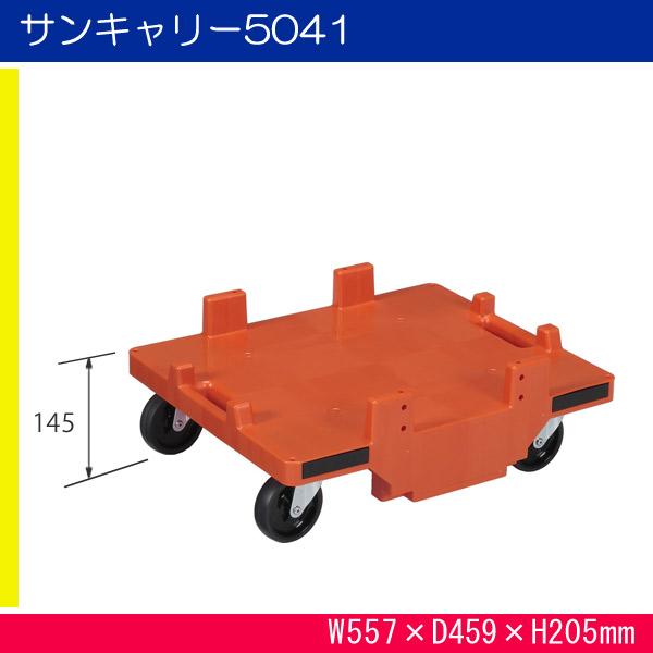 サンキャリー5041 802423-01 キャリー カート 台車   オレンジ