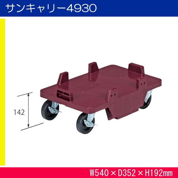 サンキャリー4930 802474-01 キャリー カート 台車  レッド