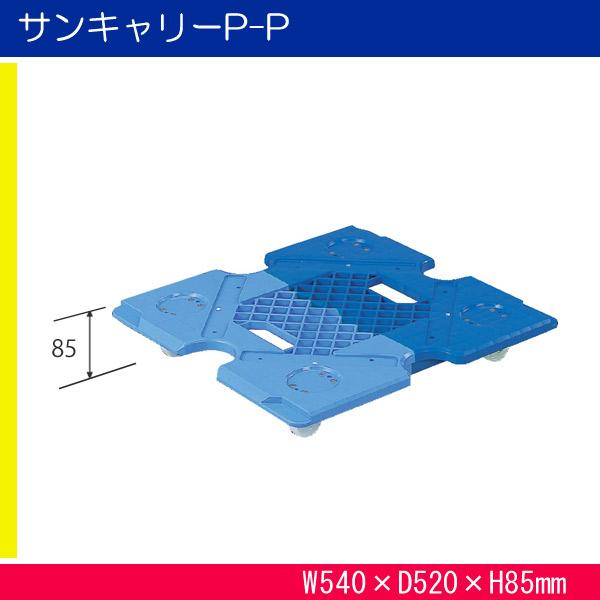 サンキャリーP-P 802440-01 キャリー カート 台車  ブルー/ライトブルー