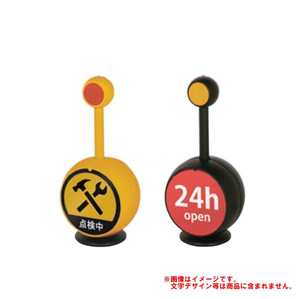 JB-06L ジョブスタンド【50】 注水式サイン  (選べるカラー)