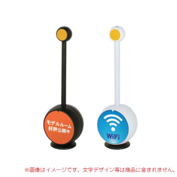 JB-09 ジョブスタンド【71】 注水式サイン 要法人名  (選べるカラー)