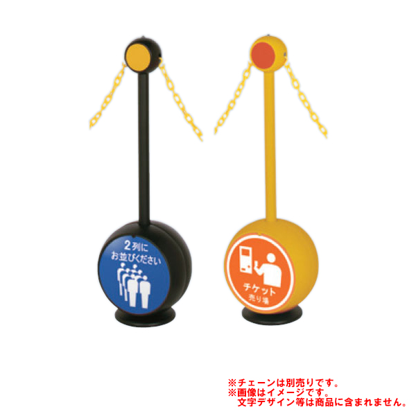 JB-09P ジョブスタンド【71】 注水式サイン 要法人名  (選べるカラー)