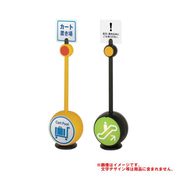 JB-09M ジョブスタンド【71】 注水式サイン 要法人名  (選べるカラー)