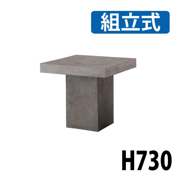 デッサウ スクエアテーブル 36551700 SAV-01ST 陶器のテーブル 組立式