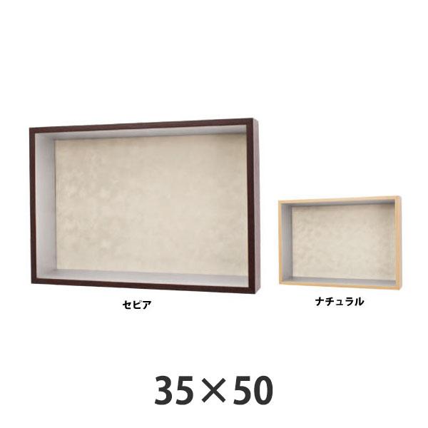 デザインBOX K880N1 35×50 シンプルタイプ 奥行70mm(選べるフレームカラー)