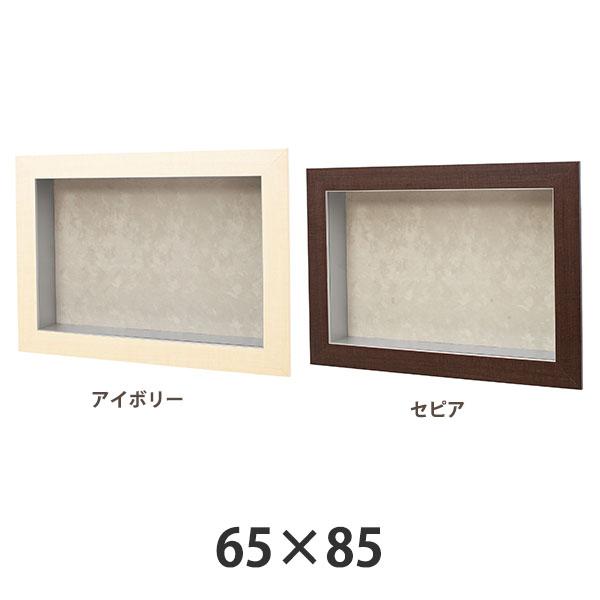デザインBOX 65×85 K525 屋内 壁掛け 直掛け スタンド かぶせ タテ ヨコ  (選べるカラー)