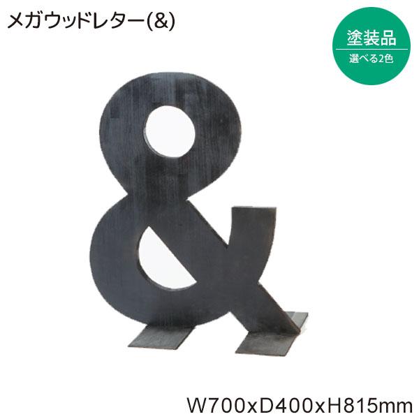 メガウッドレター(&) #51006 木製 雑貨 ディスプレイ  (選べるカラー)