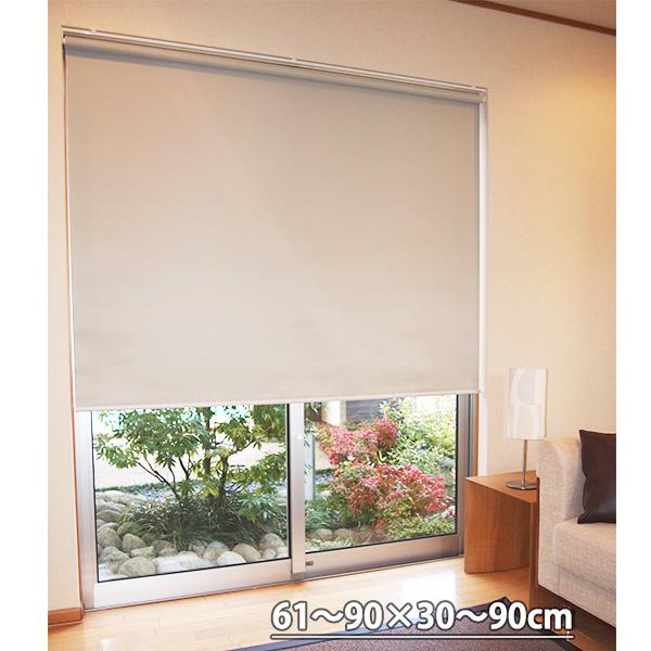 遮光2級 防炎 ロールスクリーン 61~90×30~90cm オーダーロールアップスクリーン  (選べるカラー)
