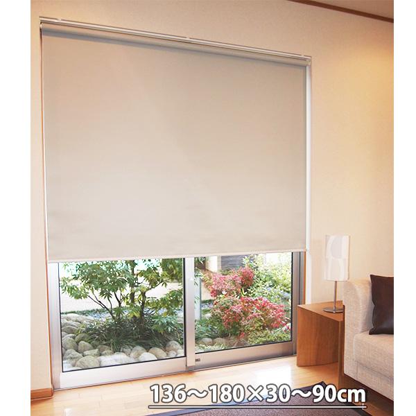 遮光2級 防炎 ロールスクリーン 136~180×30~90cm オーダーロールアップスクリーン  (選べるカラー)