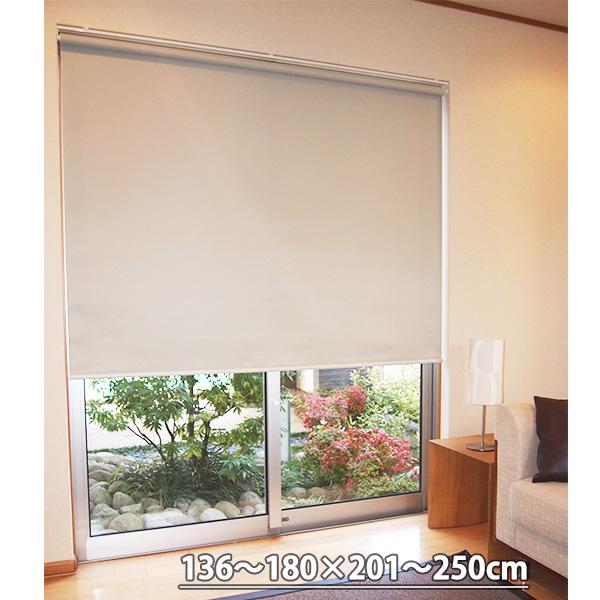 遮光2級 防炎 ロールスクリーン 136~180×201~250cm オーダーロールアップスクリーン  (選べるカラー)