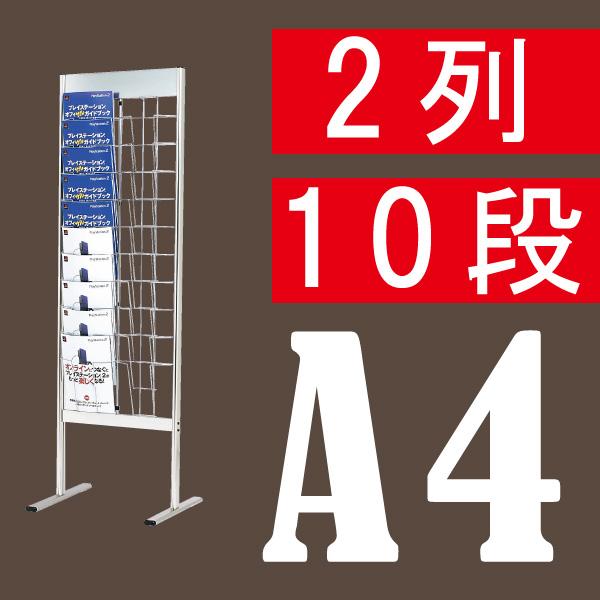 パンフレットラック PRV-102 A4判2列10段 組立 片面 個人宅不可 要法人名