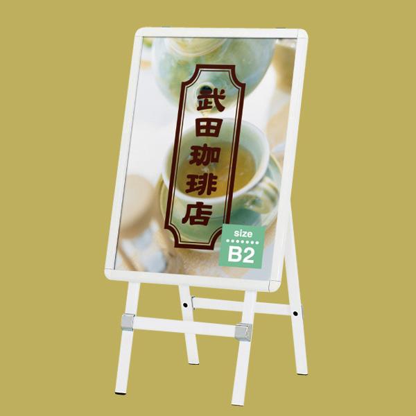 屋外用ポスタースタンド PO-820&PO-820B B2 パネル付き 屋外用 片面 個人宅配送不可  (選べるフレームカラー)