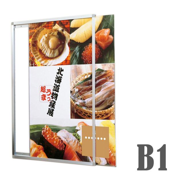 プリンパスライドパネル B1【25】 フレームスライド式 化研シルバー 要法人名  (選べる向き)