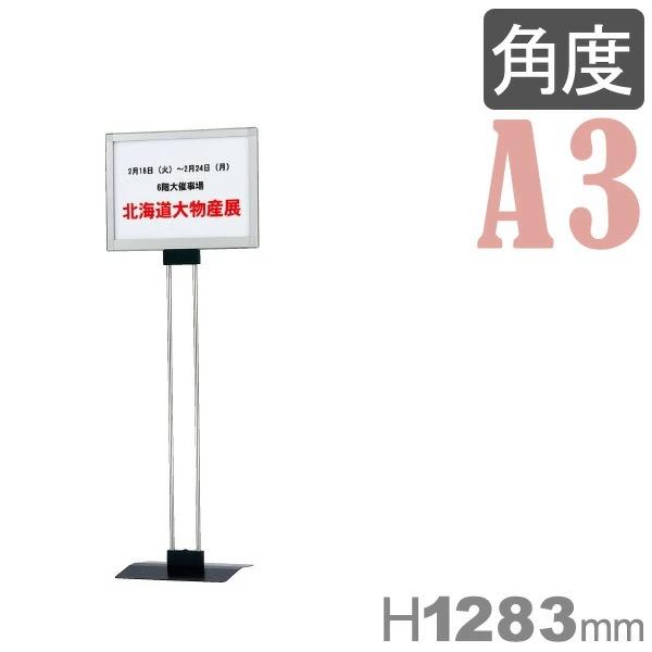 プリントメディアスタンド PM-3YS A3ヨコ型 紙・ポスター可 カバー付き 組立 個人宅配送不可