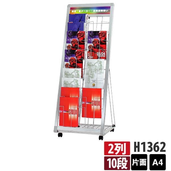 L型カタログスタンド【111】 PRL-102 片面 A4 2列10段 要法人名