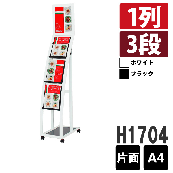 R型カタログスタンド RPS-31 片面 A4 個人宅不可 要法人名  (選べる本体フレームカラー)