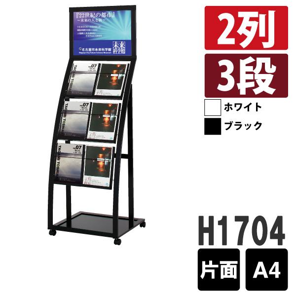 R型カタログスタンド RPS-32 片面 A4 個人宅不可 要法人名  (選べる本体フレームカラー)