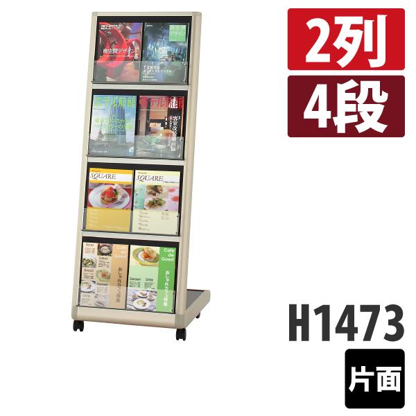 マガジンラック【573】 MR-124 A4判2列4段 片面 要法人名