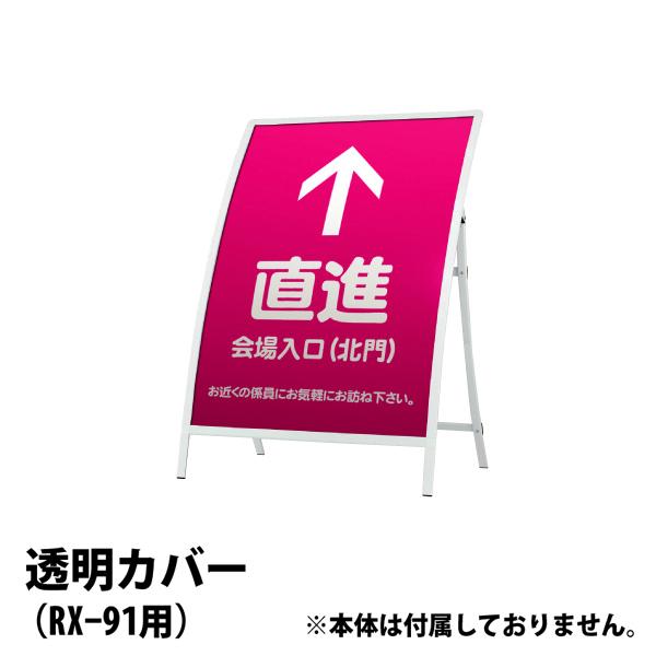RX-91用透明カバー【28】 要法人名