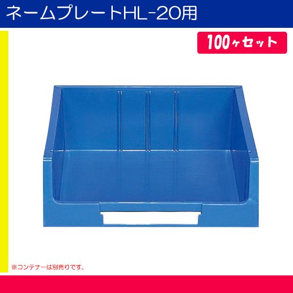 ネームプレートHL-20用 919923 100ヶセット 収納 ケース ボックス クローゼット 押入れ プラスチック