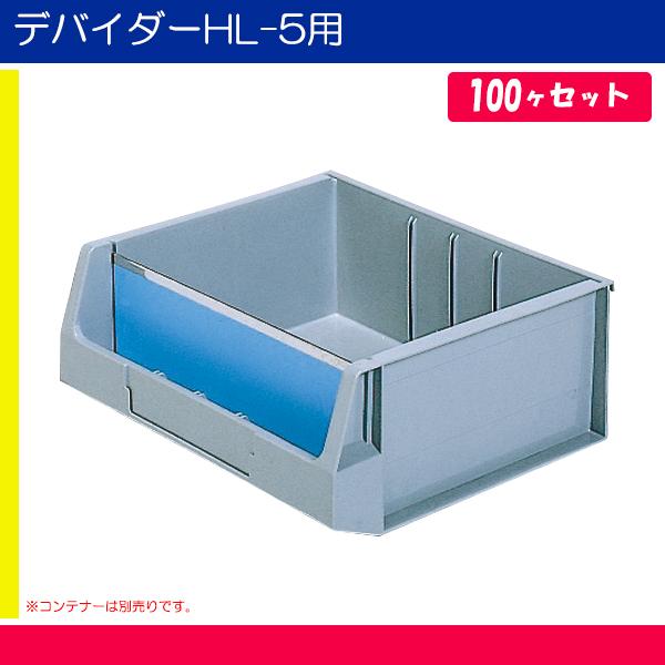 デバイダーHL-5用 919936 100ヶセット 収納 ケース ボックス クローゼット 押入れ プラスチック ブルー