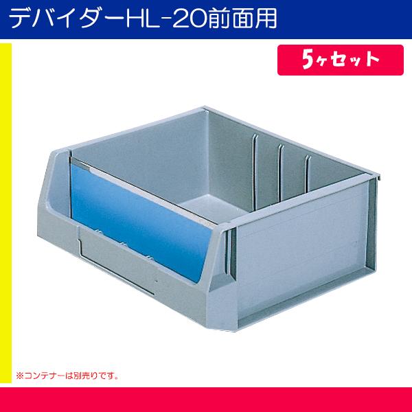 デバイダーHL-20前面用 919934 5ヶセット 収納 ケース ボックス クローゼット プラスチック ブルー