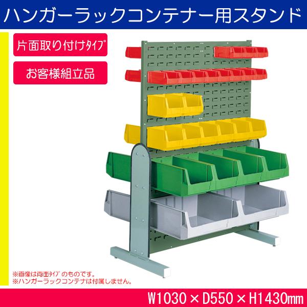 HangarRackスタンドS-913 収納 ケース ボックス プラスチック (選べるカラー) ポイント5%還元&送料無料