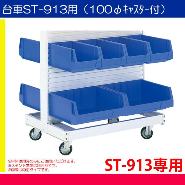 台車ST-913用(100φキャスター付) 収納 ケース ボックス プラスチックホワイト