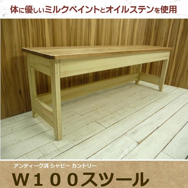w100スツール BS-wh006ib 体に優しいミルクペイントとオイルステン B-SLOPE  (選べるカラー)