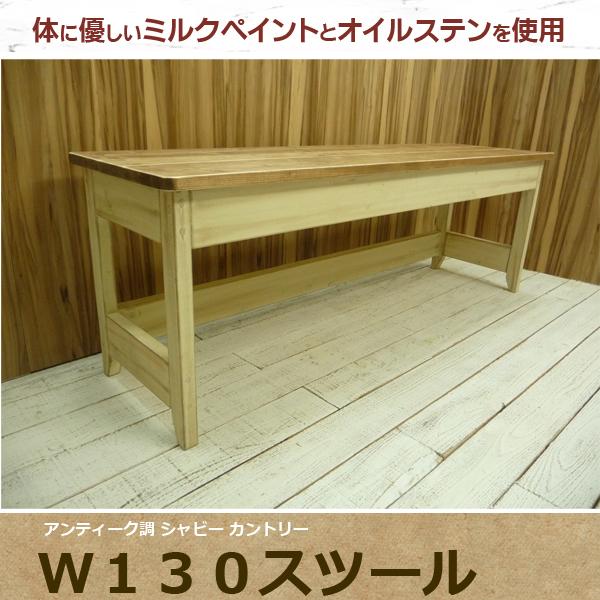 w130スツール BS-wh007ib 体に優しいミルクペイントとオイルステン B-SLOPE  (選べるカラー)