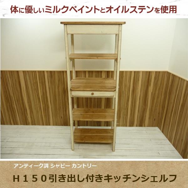 H150引き出し付きキッチンシェルフ BS-wh001se 体に優しいミルクペイントとオイルステン B-SLOPE  (選べるカラー)