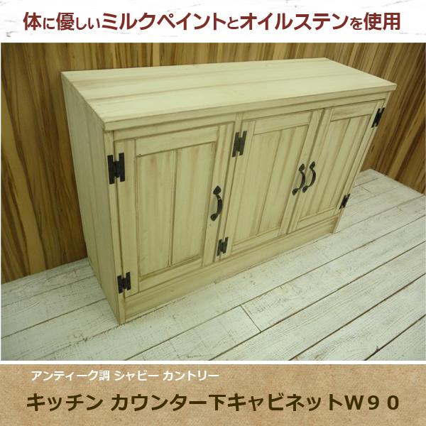 キッチン カウンター下キャビネットW90 BS-awh001cs 体に優しいミルクペイントとオイルステン B-SLOPE  (選べるカラー)