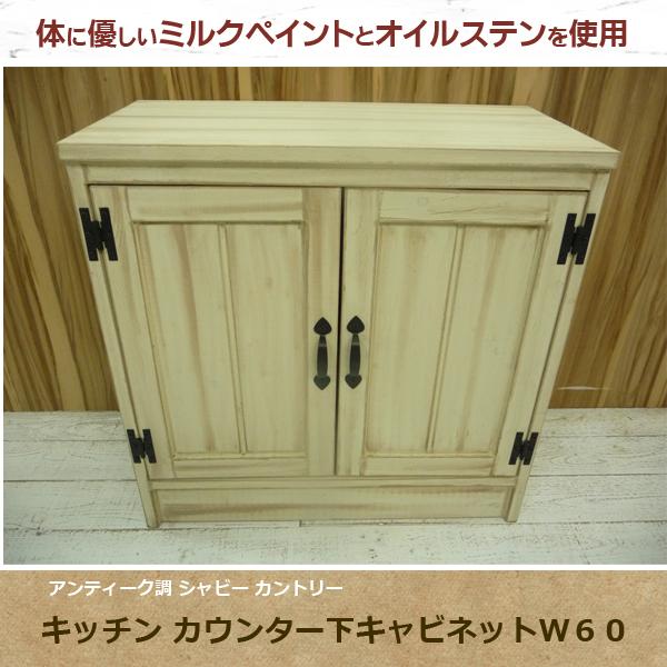 キッチン カウンター下キャビネットW60 BS-awh002cs 体に優しいミルクペイントとオイルステン B-SLOPE  (選べるカラー)
