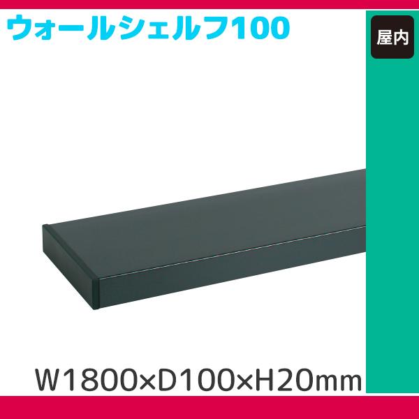 ウォールシェルフ 100 1800mm WS-18B&WS-18S 屋内 壁面 棚 個人宅不可 要店舗名 (選べるカラー)