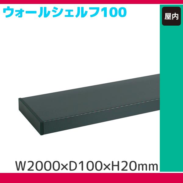 ウォールシェルフ 100 2000mm WS-20B&WS-20S 屋内 壁面 棚 個人宅不可 要店舗名  (選べるカラー)