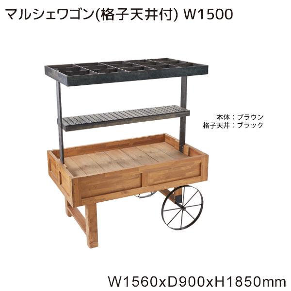 マルシェワゴン(格子天井付) W1500 #73001 台車 什器 木製 ディスプレイ 送料実費