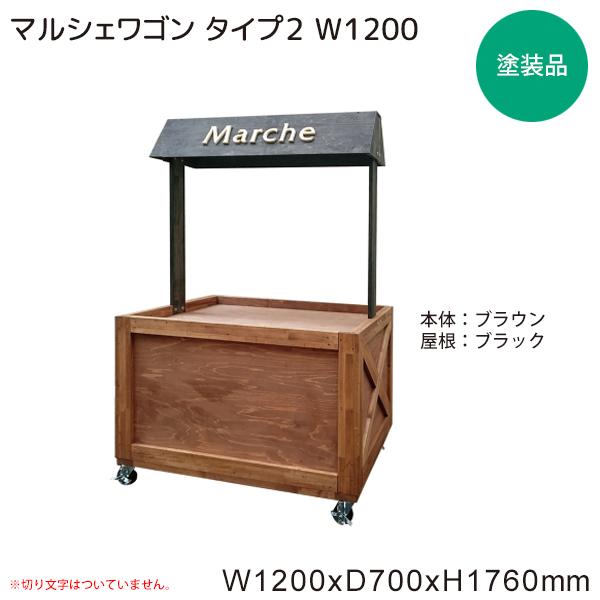 マルシェワゴン タイプ2 W1200 塗装品 #90067 台車 什器 木製 ディスプレイ 送料実費