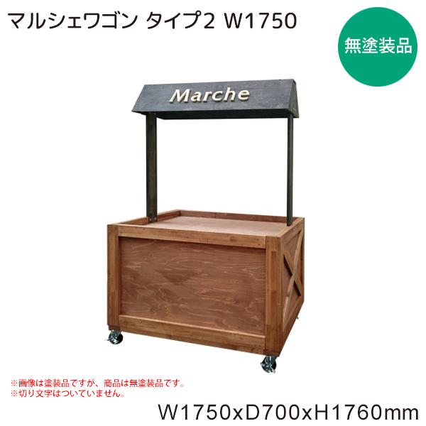 マルシェワゴン タイプ2 W1750 無塗装品 #90066 台車 什器 木製 ディスプレイ 送料実費