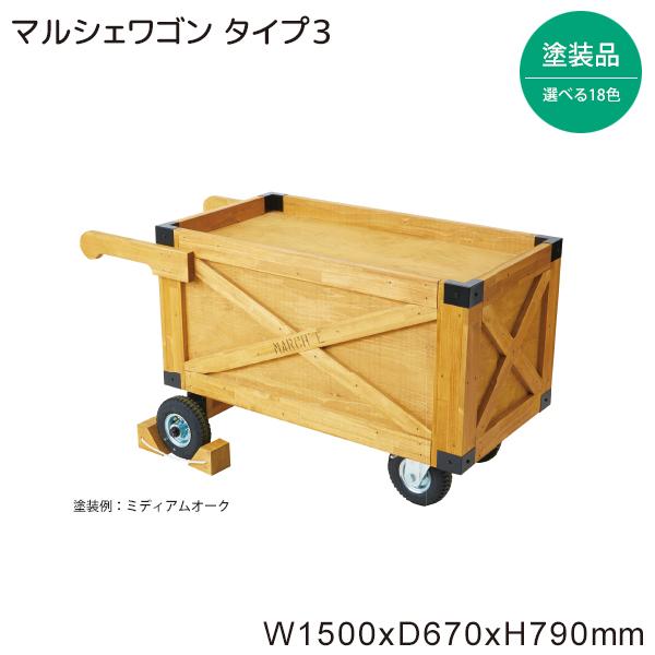 マルシェワゴン タイプ3 #50190 台車 什器 木製 ディスプレイ 送料実費  (選べるカラー)